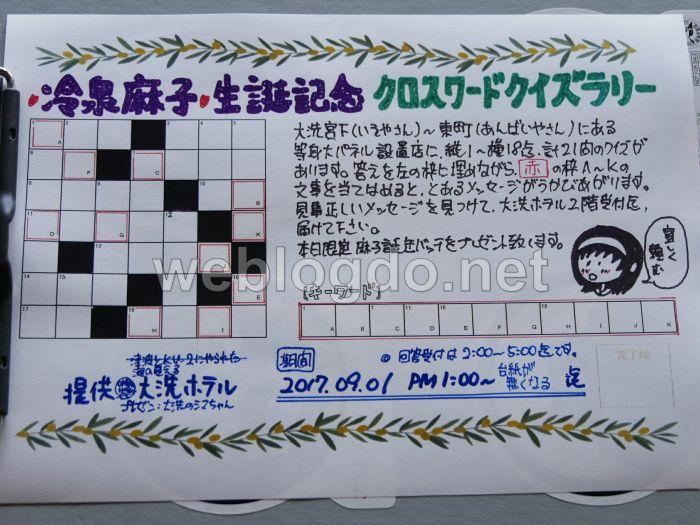冷泉麻子生誕記念クロスワードラリー台紙