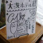大洗ホテル冷泉麻子誕生日
