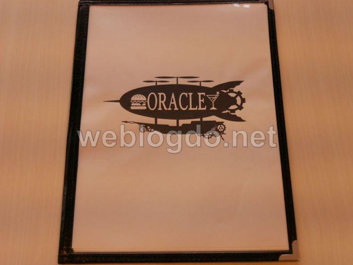 ORACLE大洗ディナーメニュー表
