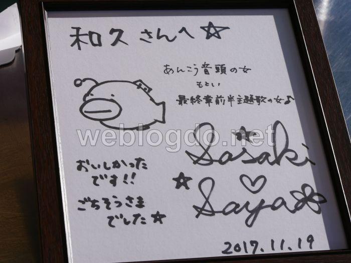 佐咲紗花さんサイン