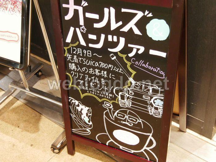 ベックスコーヒーショップ水戸店ガルパン