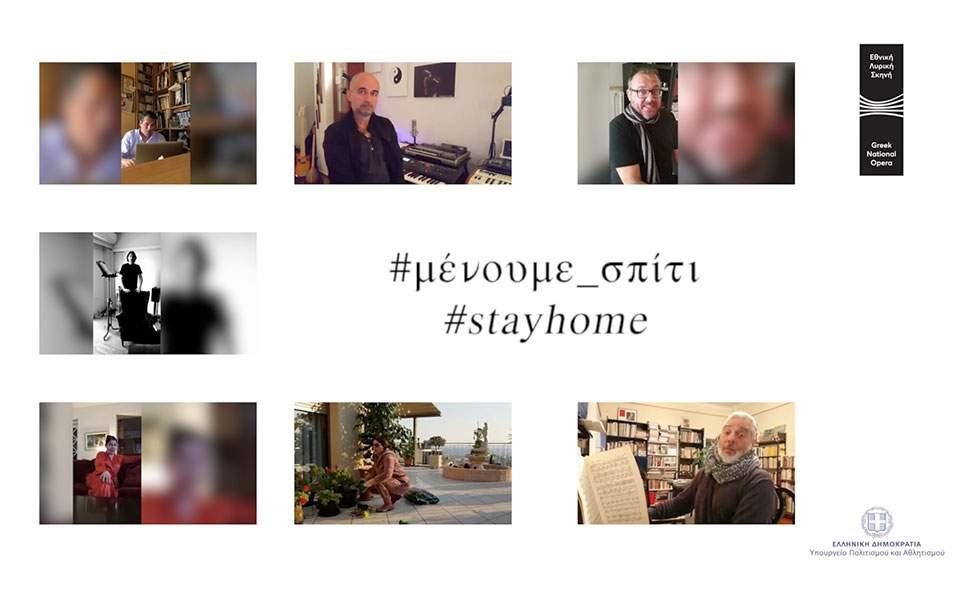 Οι πρωταγωνιστές της Εθνικής Λυρικής Σκηνής μένουν σπίτι και τραγουδούν (Βίντεο) | Ελλάδα