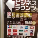仙台空港のラウンジを子ども同伴で利用して驚いた、空港ラウンジの利用方法と利用料、注意点など覚書
