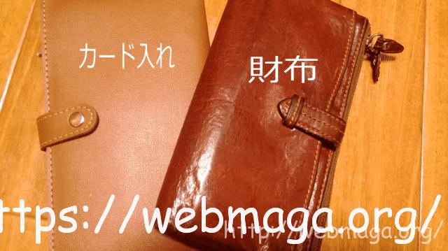 家計管理 財布