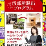 勝間和代さんも汚部屋住人だった!汚部屋を片づけた勝間さんの変化とは?