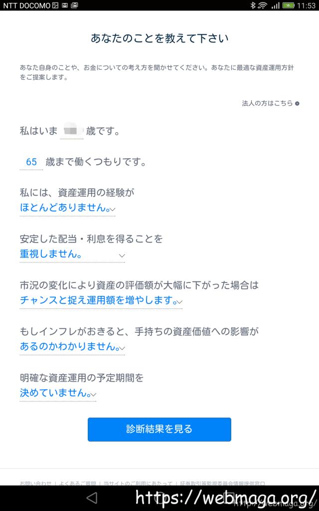 ロボアドバイザー お金のデザインTHEO