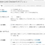 リンク切れ確認プラグイン「Broken Link Checker」の解説【WordPress】