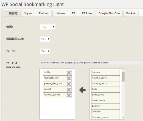 WPSocialBookmarkingLightの画面