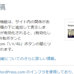 自動でWordPressの記事の下に関連する記事を表示するプラグイン【Jetpack】
