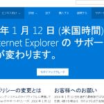 「Internet Explorer 8,9,10」が1月12日でサポート終了へ