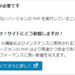 PHPバージョン変更後に、WordPressが正常に動かない問題