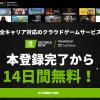【レビュー】クラウドゲームサービス「GeForce NOW」(対応タイトル、回線、ラグ、料金など)