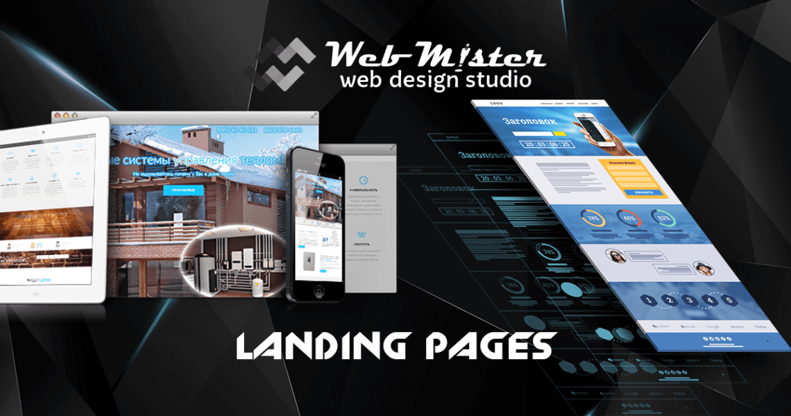 WEBMISTER - LANDING PAGES