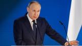 Путин вижда ерозия в света, няма да позволи да се наруши военно-стратегическият баланс
