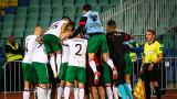 България победи Литва с 1: 0 в квалификациите за световно първенство