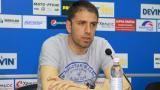 Георги Чиликов няма да се върне