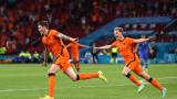 Холандия работи усилено срещу твърд отбор от Украйна в най-вълнуващия мач от началото на Евро 2020