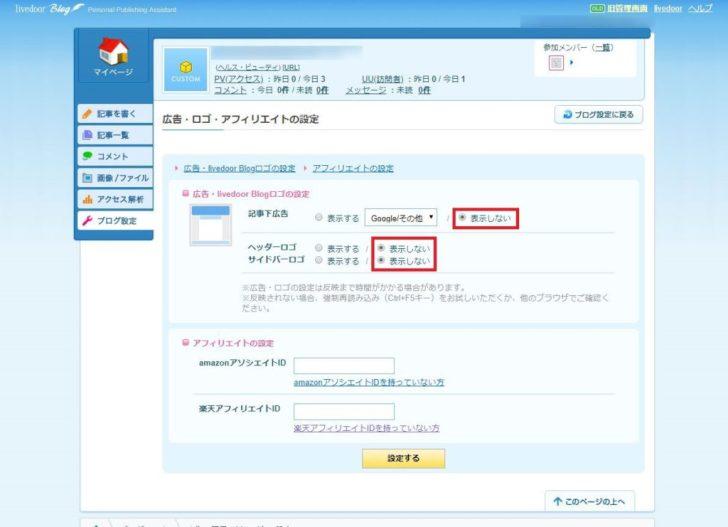 livedoorblog_広告非表示
