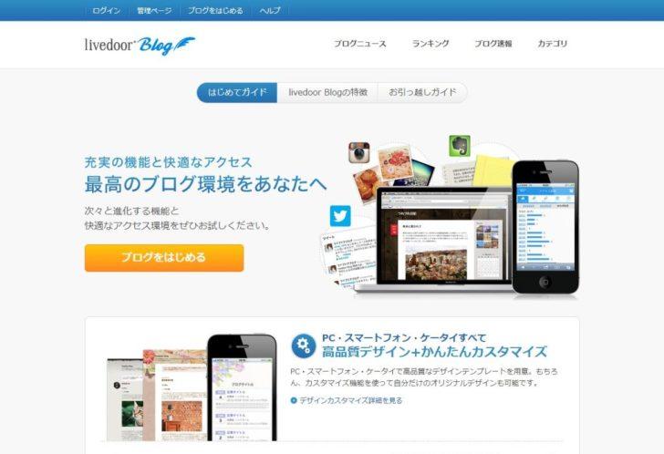 blog_livedoor_com_guide