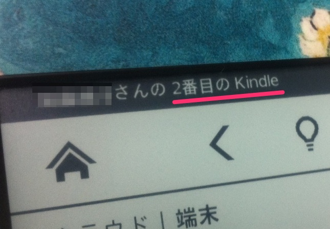 second-kindle