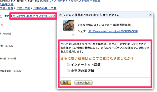 rakuten-sale-amazon.png