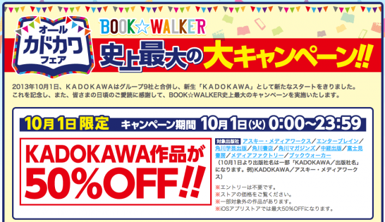 book-walker-1001-ec