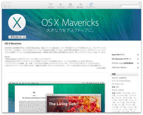 mavericks-update00
