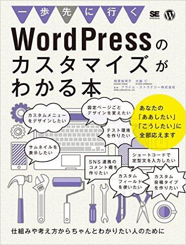 wp-book