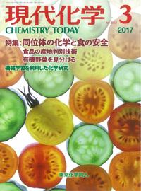 現代化学3月号に記事が掲載されました