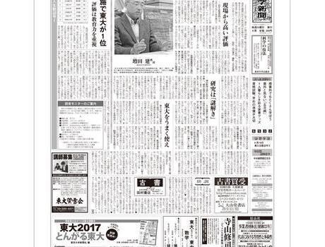 東京大学新聞新入生歓迎号にインタビュー記事が掲載されました