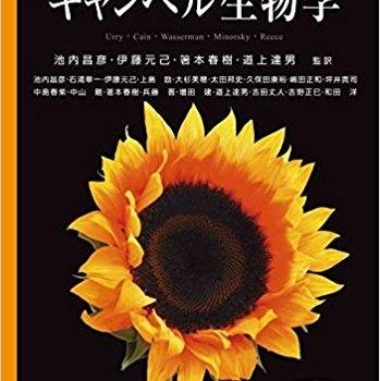 キャンベル生物学 第11版