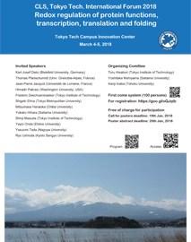 東京工業大学化学生命科学研究所国際フォーラム2018