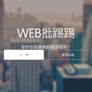 PTT網頁版 | WEB批踢踢 - webptt.com