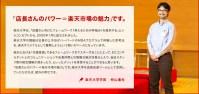 【楽天大学】学長の仲山進也(がくちょ)の切り口が斬新!