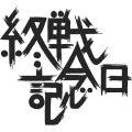 【8月15日】終戦記念日に「SMAP解散」より大切に想うこと。