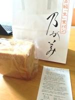 【高級食パン】ではなく高級「生」食パン【乃が美(のがみ)】を食してみた。