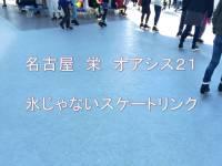 【名古屋・栄】オアシス21の氷じゃないスケートリンクへ行ってみた!