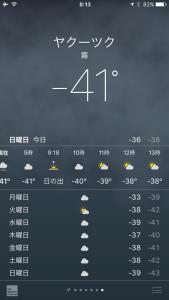 最低気温-41℃