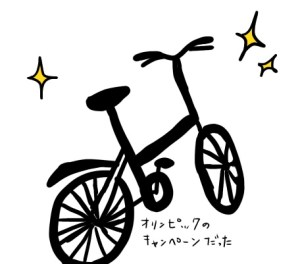 当選した折りたたみ自転車の絵
