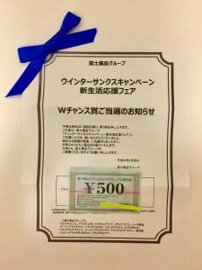 セイムス ウィンターサンクスキャンペーン Wチャンス賞