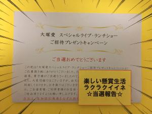ロッテ×マックスバリュ共同企画の大塚愛ライブランチショー当選通知 写真