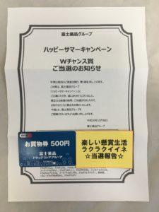 富士薬品ハッピーサマーキャンペーン当選品のW賞