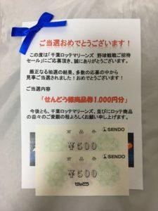 千葉ロッテマリーンズ観戦ご招待セール当選品の商品券1,000円分