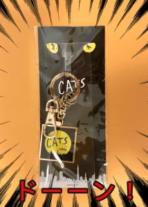大井町のキャッツシアターで購入したキャッツのキーホルダー 写真