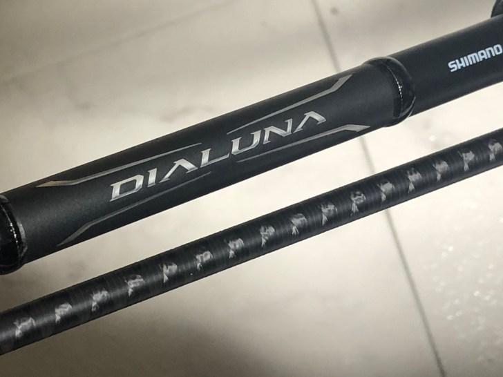ディアルーナ S106MH  ベイト化