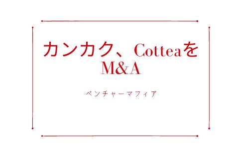 カンカク、CotteaをM&A