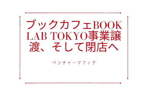ブックカフェBOOK LAB TOKYO事業譲渡、そして閉店へ
