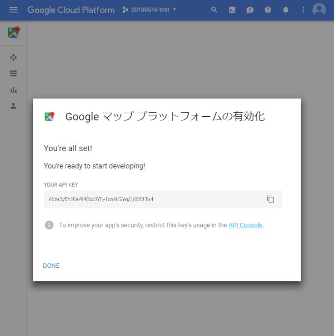 Googleマッププラットフォームの有効化(YOUR API KEY)