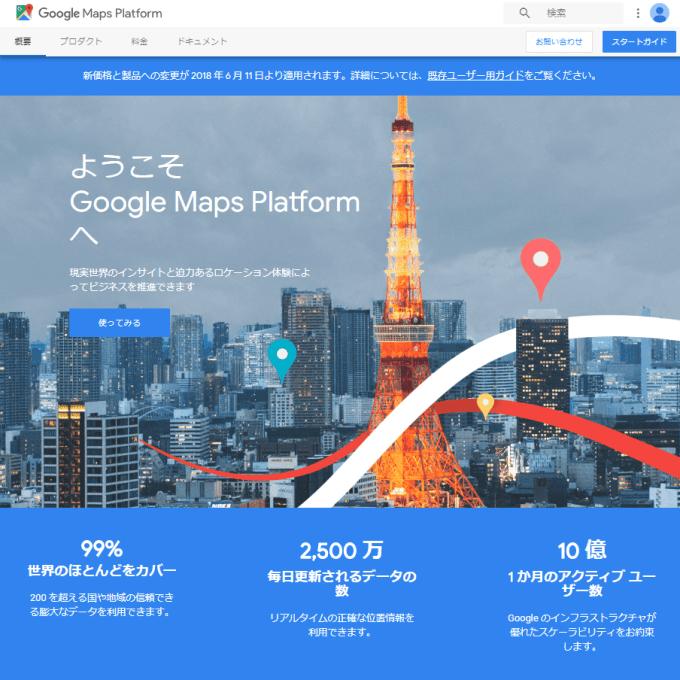 ようこそ Google Maps Platformへ