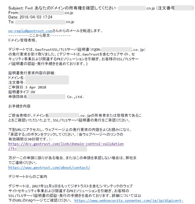 申請者本人であることを認証するメール